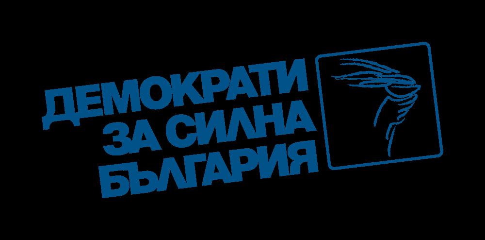 Демократи за силна България