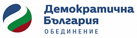 """ДСБ е част от Обединение """"Демократична България"""""""