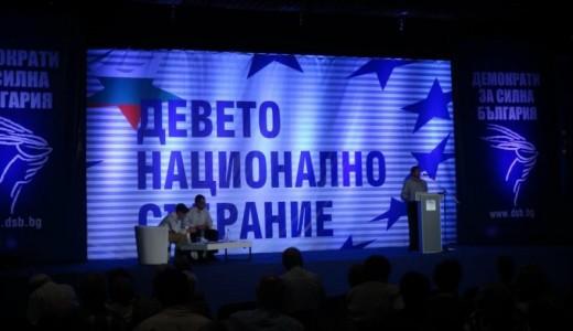 Платформа на модерната десница на българите