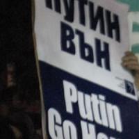 Митинг срещу посещението на Путин в България (17.01.2008 г.)