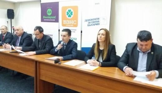 """Изявление  на ръководствата на местните организации  на ПП """"Демократи за Силна България"""