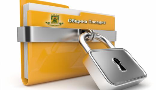 Община Пловдив за пореден път гази закона и крие документи, които трябва да бъдат публични и прозрачни.