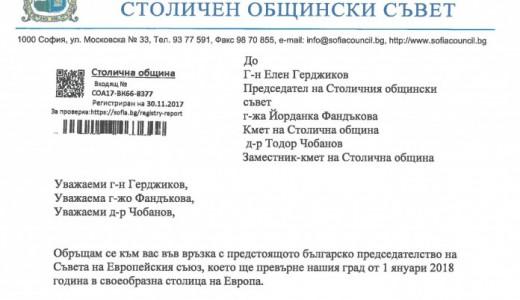 Инициатива за поставяне на информативно-указателна табела, показваща каква е истинската роля на Съветската армия за България