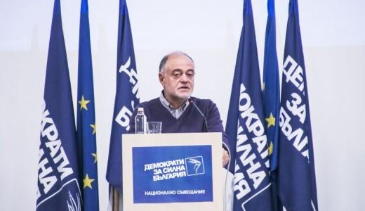 Резолюция на Национално Съвещание на ДСБ