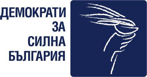 Резолюция на Десетото Национално събрание на Демократи за силна България